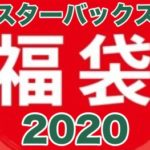 【超レア】スタバ福袋2020の中身ネタバレ・購入方法・販売日時