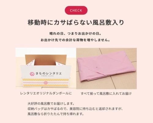 成人式振袖レンタルは『きものレンタリエ』ネット予約・宅配で便利!