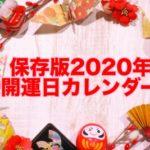 【保存版】2020年開運日カレンダー 開運の種類と効果的な活用法