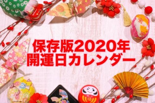 保存版, 2020年, 開運日, カレンダー, ㊙︎, 開運, 種類, 効果的, 活用法