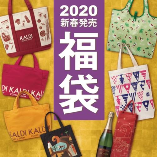 【在庫あり】カルディ福袋2020の中身ネタバレ・予約・発売日・購入方法
