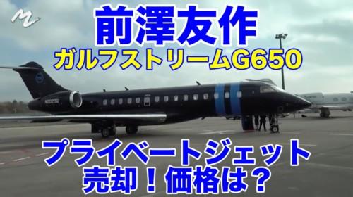 前澤友作さんがプライベートジェットを売却!理由や価格は?