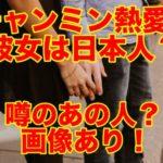 【画像あり】チャンミン熱愛やっぱりあの彼女!日本人?韓国人?