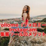 【follome(フォロミー)】Instagram集客ツールのメリット