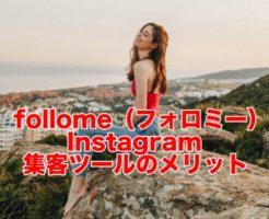 follome, フォロミー, Instagram, 集客, ツール, メリット