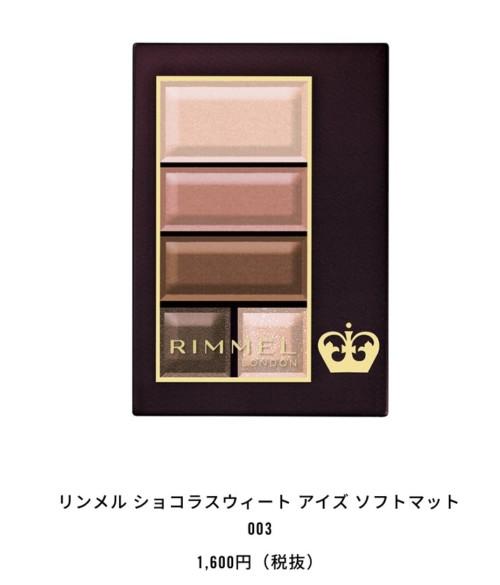 【プチプラ】春コスメ2020アイシャドウの紹介 RIMMEL(リンメル)