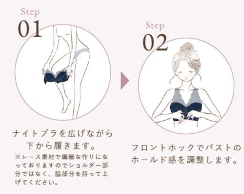 『ルルクシェルくつろぎ育乳ブラ』の着用方法とお手入れ方法