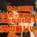【鬼畜】東出昌大と唐田えりかのしたたかな匂わせ不倫画像に世間の厳しい声!