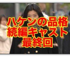 ハケンの品格, 続編, キャスト, あらすじ, 最終回, おさらい, 篠原涼子