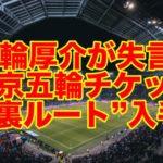 箕輪厚介「東京オリンピックチケット裏ルートで入手」誰からどうやって?