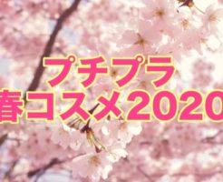 プチプラ, 春コスメ, 2020, リップ, アイシャドウ, チーク, 可愛い