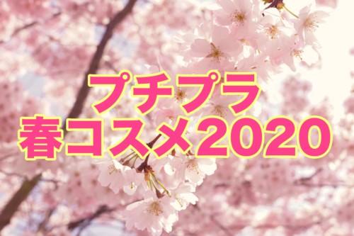 【プチプラ】春コスメ2020リップ・アイシャドウ・チークが超可愛い♡