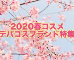 【デパコス】春コスメ2020リップ・アイシャドウ・チーク特集