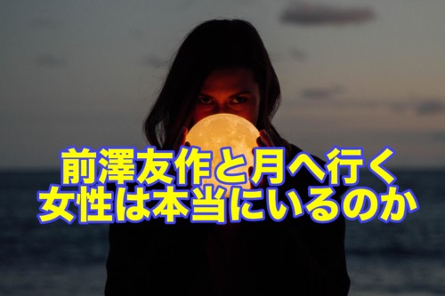 【お見合い企画】前澤友作と月旅行に行く女性はいる?どんな訓練するの?