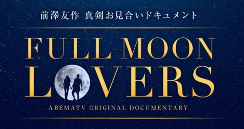 Abema TV『前澤友作 真剣お見合いドキュメント FULL MOON LOVERS』でパートナーが決まるまでの道のりとは