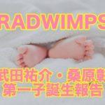 RADWIMPS桑原彰と武田祐介が子供の誕生をインスタで同時に報告♡お嫁さんはどんな人?