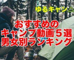 福原遥, ゆるキャン△, ブーム, おすすめ, キャンプYoutuber, ユーチューバー, キャンプ動画,ランキング