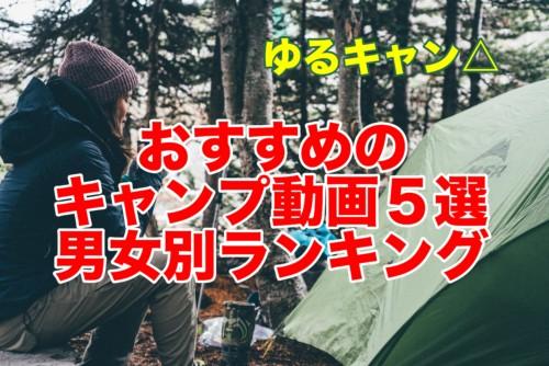【ゆるキャン△&ガチ】おすすめのキャンプユーチューバー男女別ランキング