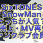 ストーンズとスノーマンどっちが人気なの?CD売上とFC会員とMV再生数