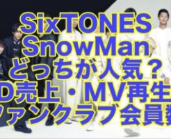 ストーンズ, スノーマン, スノスト, どっち, 人気, CD, FC, MV,Snowman, Sixtones