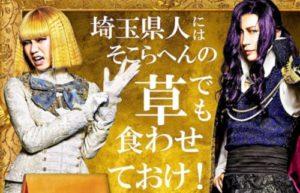 【閲覧注意】映画「翔んで埼玉」やばい名言・暴言ランキング15選!