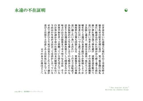東京事変, 椎名林檎, 永遠の不在証明, 名探偵コナン, 主題歌