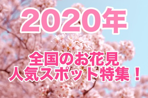 【2020年】関東・東海・関西のインスタ映えお花見人気スポット特集