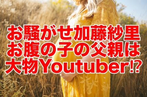 【画像】加藤紗里お腹の子の父親は大物Youtuberもとき⁉︎生放送で暴露!