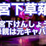 【画像】宮下草薙・宮下けんしょうの母親は元キャバ嬢・父親は地下格闘家