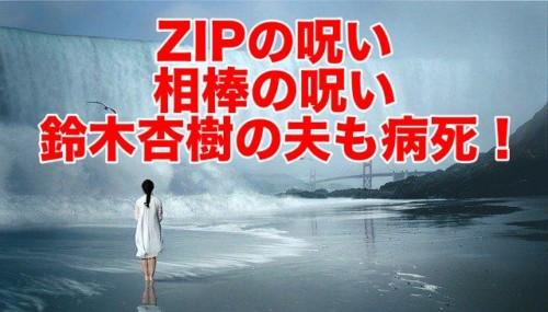 ZIPの呪い・相棒の呪い!鈴木杏樹の関係者は呪われている?夫も病死!