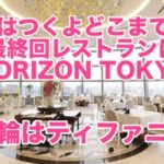 恋つづ最終回の指輪はティファニー・レストランはHOIZON TOKYO
