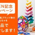 【キッズラボラトリー】知育おもちゃの定額レンタルサービスの口コミ・評判