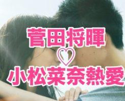 【すだなな】菅田将暉と小松菜奈が熱愛公開!映画『糸』公開直前に策略?