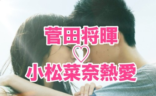 【すだなな】菅田将暉と小松菜奈が熱愛公開!映画『糸』公開直前に狙ってる?