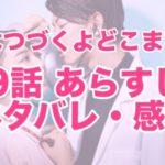 ドラマ♡恋はつづくよどこまでも9話のあらすじ・ネタバレ・感想