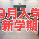 【コロナ影響】9月入学・新学期は実現する?海外で9月入学の国はどこ?