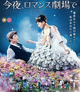 【U-NEXT】映画「今夜ロマンス劇場で」が今すぐ無料視聴可能の動画配信サービス!