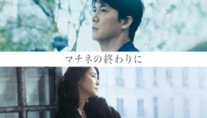 【U-NEXT】映画「マチネの終わりに」が今すぐ無料視聴可能の動画配信サービス!
