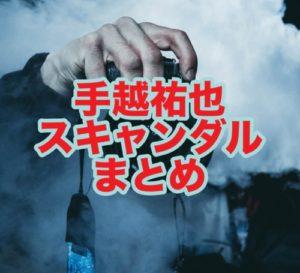 『NEWS手越祐也のスキャンダルまとめ』無期限で芸能活動休止!