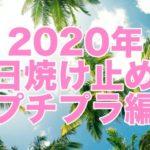 【2020年】おすすめの日焼け止めプチプラ編(顔・からだ・敏感肌・トーンアップ)
