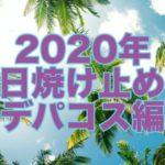 【2020年】おすすめの日焼け止めデパコス編(顔・からだ・敏感肌・トーンアップ)