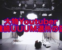 大物YoutuberのUUUM退所理由と株価・新しい契約形態とは?