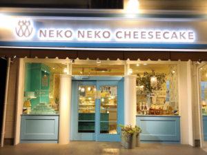 ねこねこチーズケーキ鈴鹿店