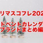 【在庫あり】クリスマスコフレ2020アドベントカレンダーのブランド予約・通販