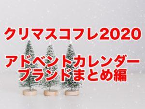 クリスマスコフレ2020アドベントカレンダー