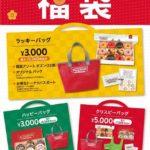 クリスピークリームドーナツ福袋2021ネタバレ!予約方法と発売日はいつ?