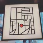 上島珈琲店福袋2021ネタバレ!予約方法と発売日はいつ?